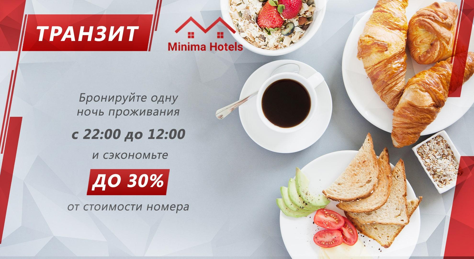 MINIMA HOTELS