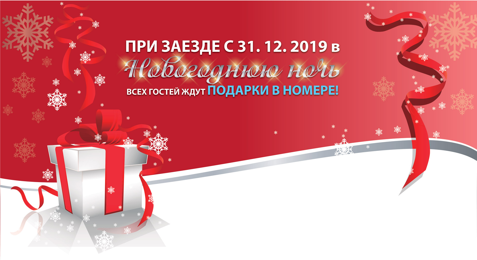 new-year-bg