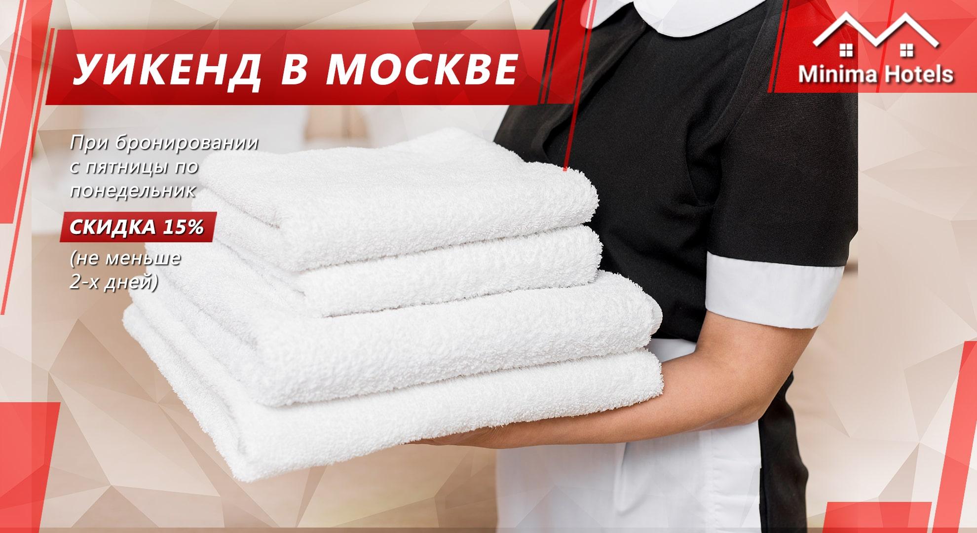 MINIMA HOTELS - Отели на час